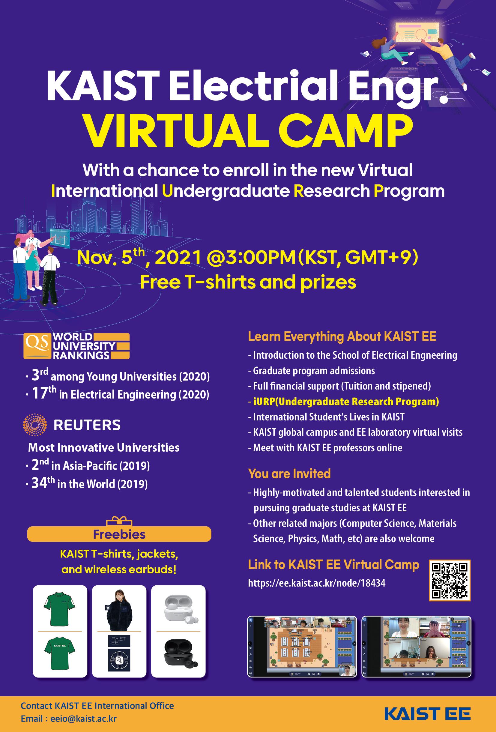 100dpi_KAIST EE Virtual Camp 포스터-100dpi